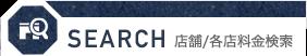 SEARCH 店舗/各店料金検索