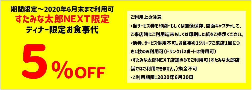 みな 太郎 クーポン す た すたみな太郎の店舗一覧やお得なクーポン情報
